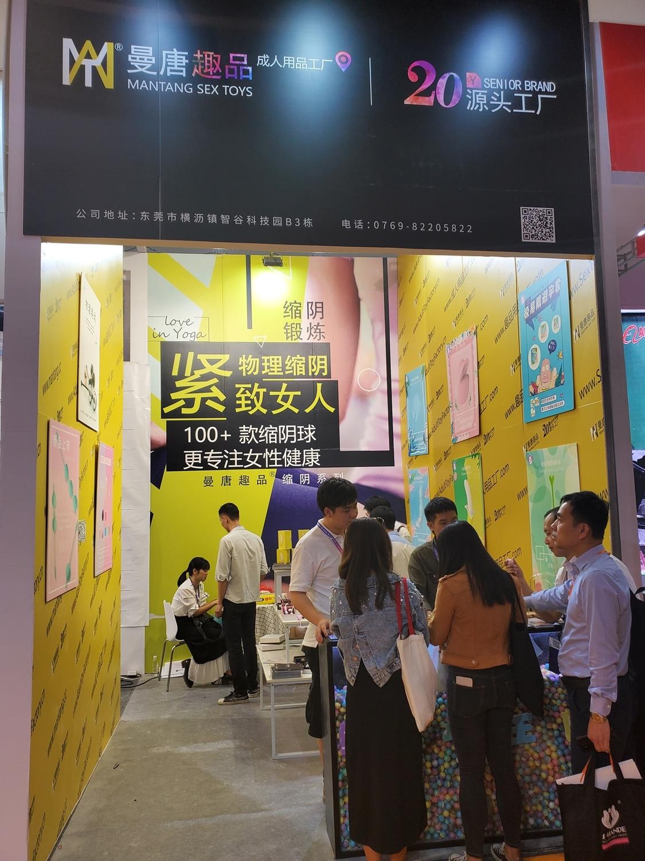 8廣州性用品展2019.jpg