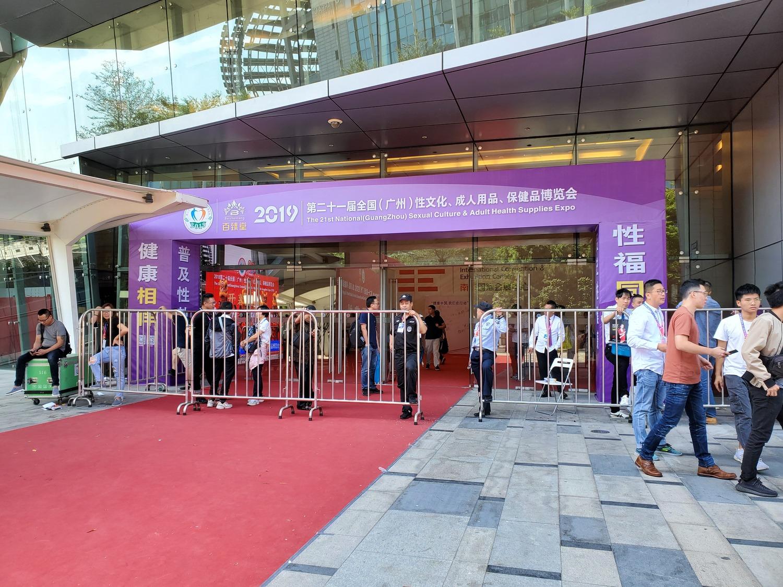 2廣州性用品展2019.jpg