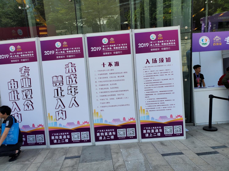 5廣州性用品展2019.jpg