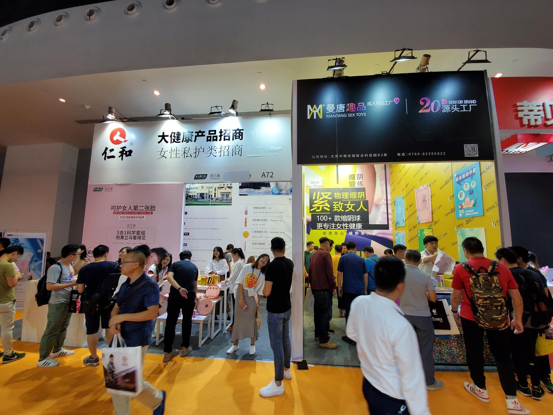 6廣州性用品展2019.jpg