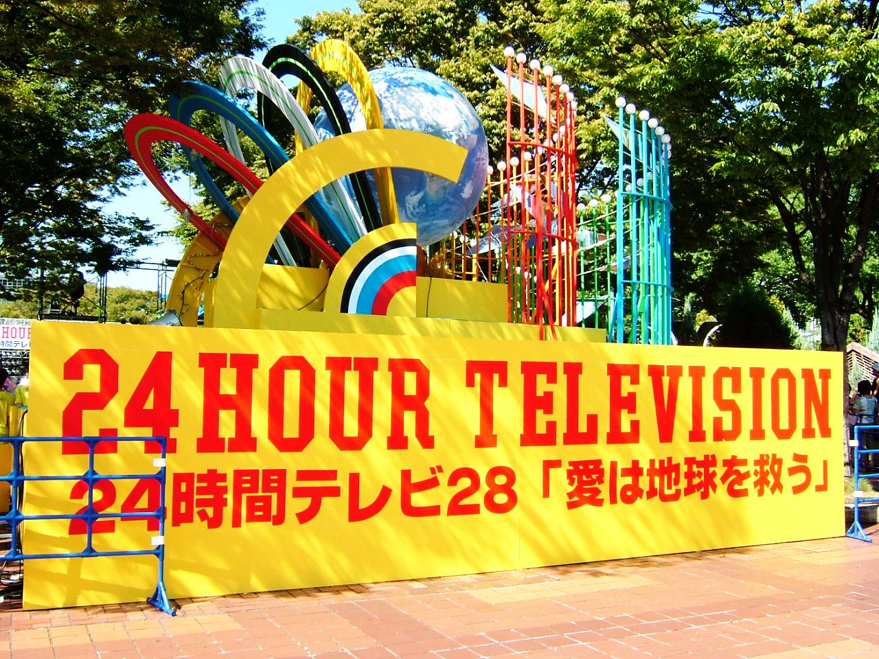 24小时tv爱心救地球捐款1.jpg