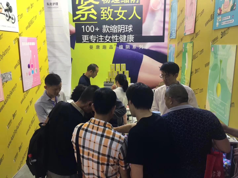 13廣州性用品展2019.jpeg