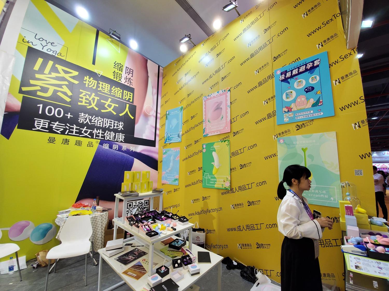 15廣州性用品展2019.jpg